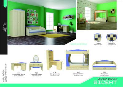 Адель детская комната