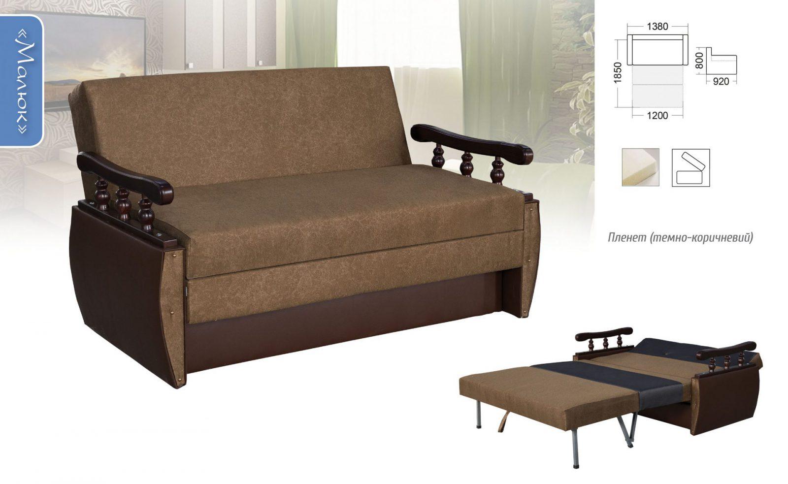 диван малюк 1200 пленет мебель сервис