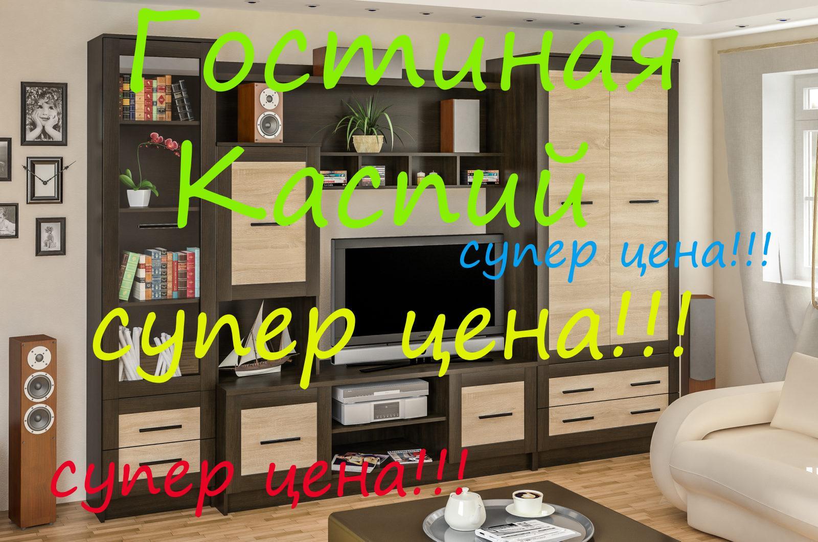 Купить каспий гостиную стенку недорого склад Киев