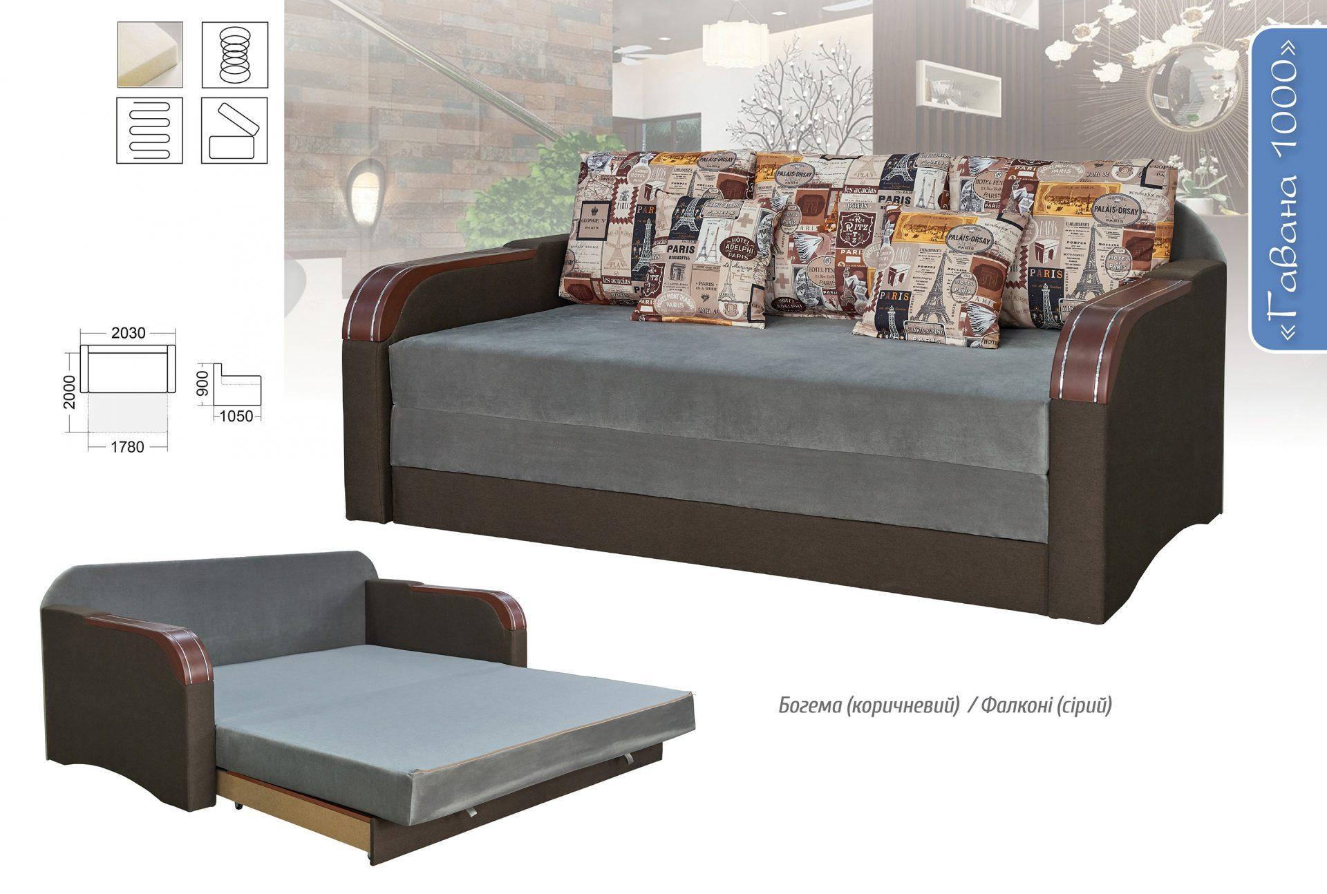 Гавана диван купить недорого киев