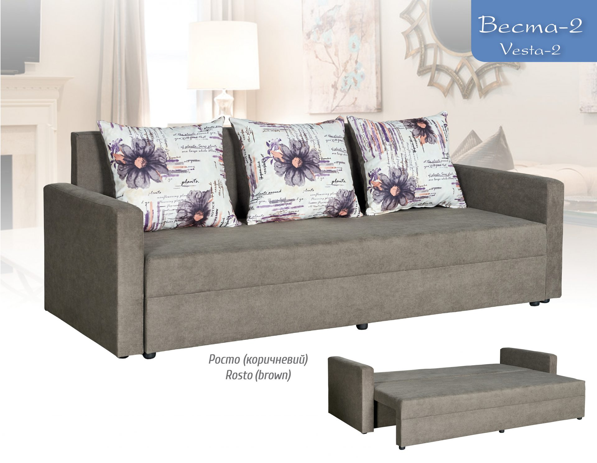 диван веста 2 купить мебель киев со склада